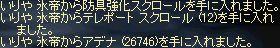 080114hyoteidrop1.jpg