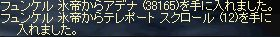 080130hyotei1drop.jpg