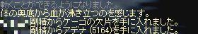 20100216goudrop.jpg