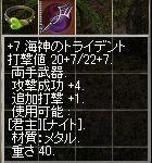 20100501trident.jpg
