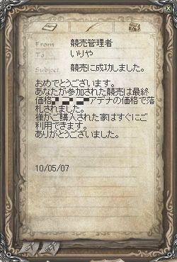 20100507ajito.jpg