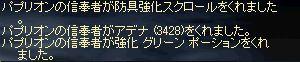 fafrion_drop4.jpg